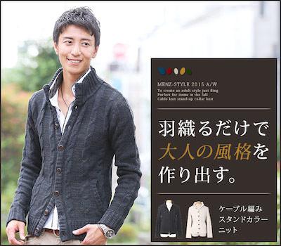 秋 メンズファッション