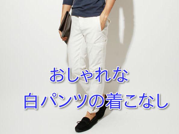 白パンツ メンズ コーデ