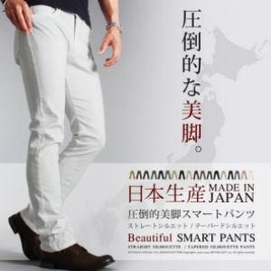 白パンツ おすすめ 冬