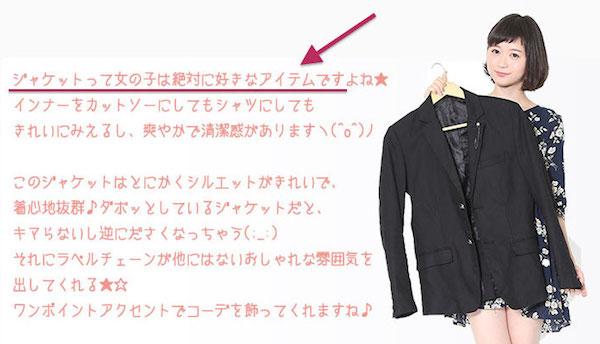 モテる 春のメンズファッション