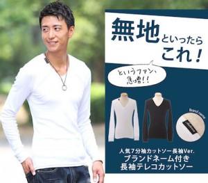 メンズTシャツ ブランド