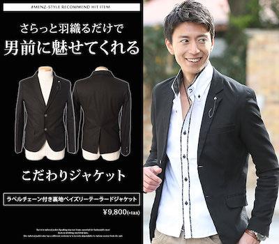 テーラードジャケット 1万円