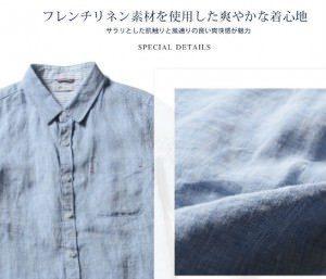 夏のシャツ 素材