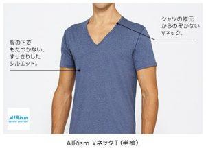 エアリズムTシャツ メンズ