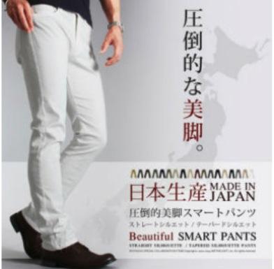 適度な細いパンツ メンズ