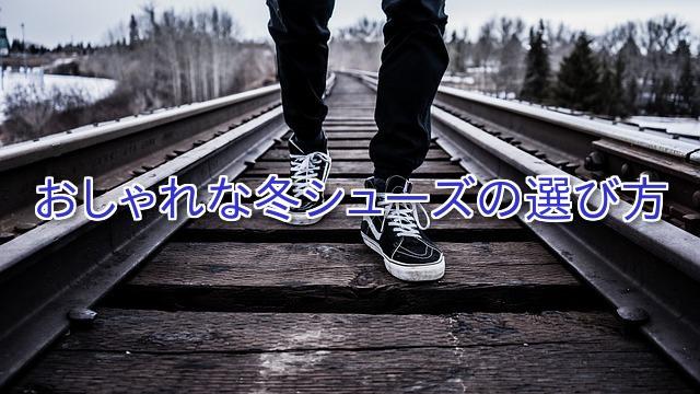 冬 メンズ 靴