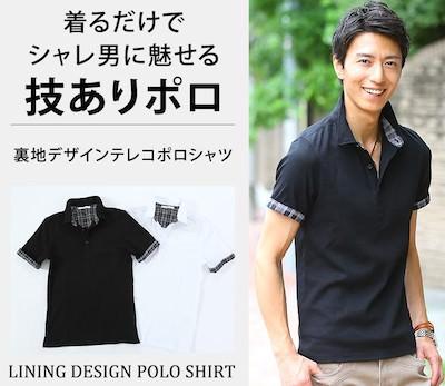 ポロシャツ メンズ ブランド