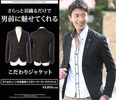 テーラードジャケット メンズ ブランド