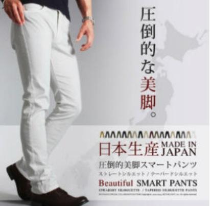 白パンツ メンズ ブランド