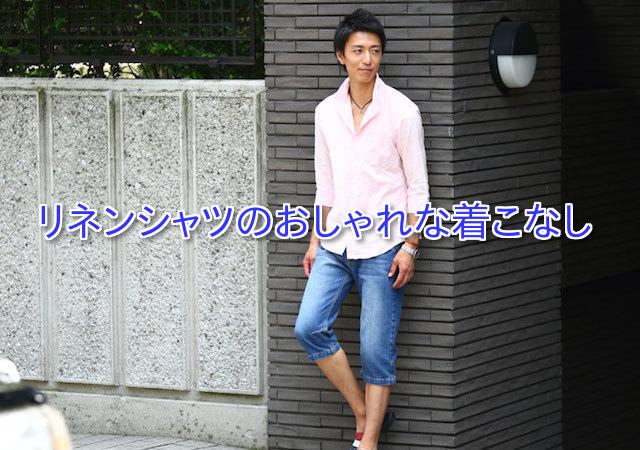 リネンシャツ 夏 メンズ