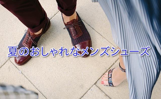 夏 メンズ 靴