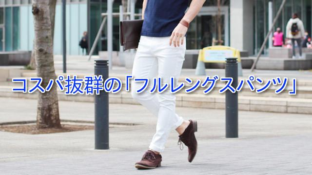 夏の長ズボン