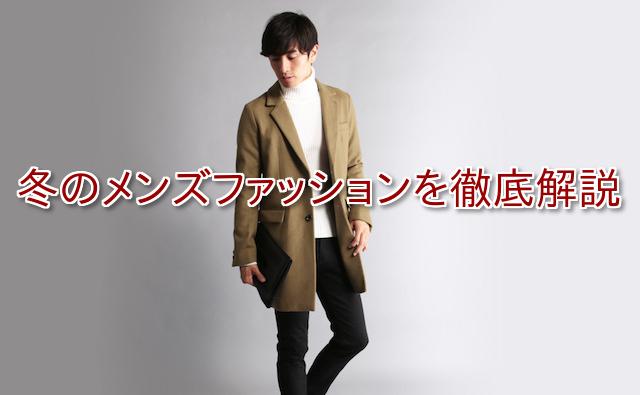冬 メンズファッション