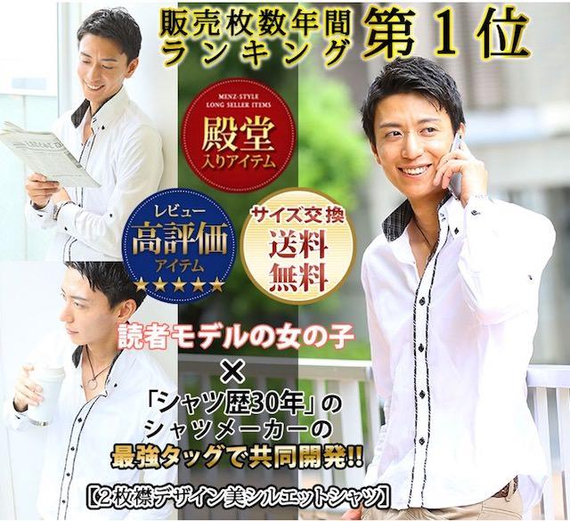白シャツ ブランド メンズ