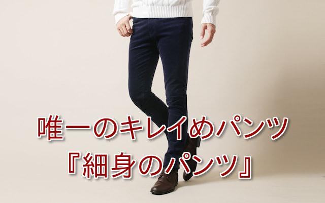 冬のメンズファッション パンツ
