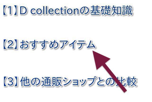 D collectionのランキング おすすめ