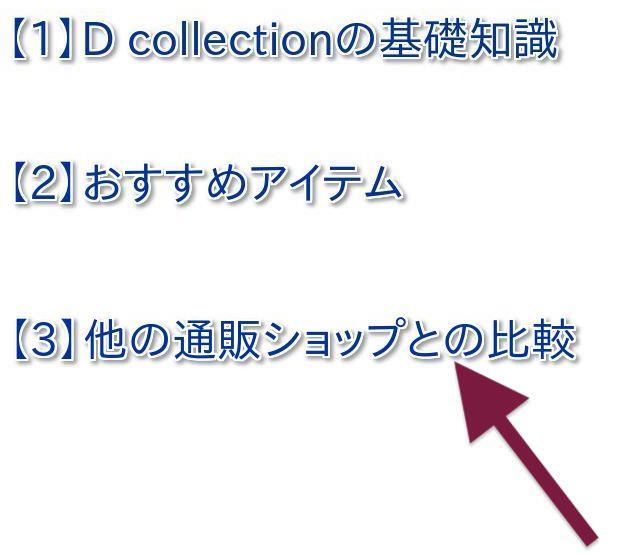 D collectionの比較 メンズファッション