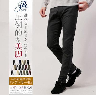 メンズ 細身のパンツ ブランド