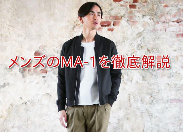 MA-1 フライトジャケット メンズファッション