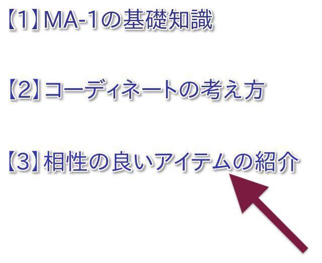 MA-1 合わせるアイテム