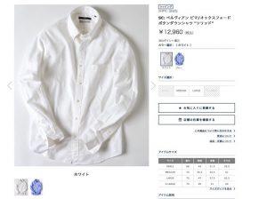 有名ブランドのシャツ