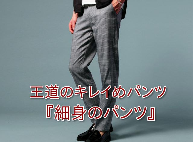 スキニーパンツ メンズファッション