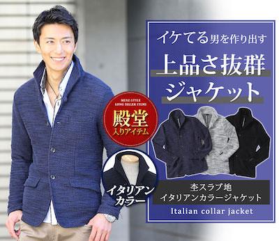 春 メンズジャケット おすすめ
