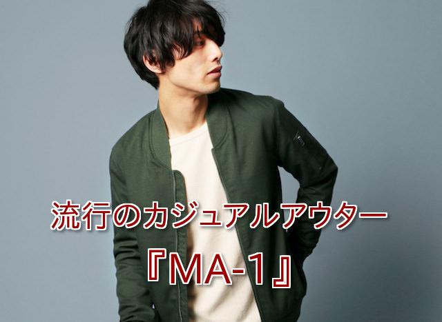MA-1 メンズファッション