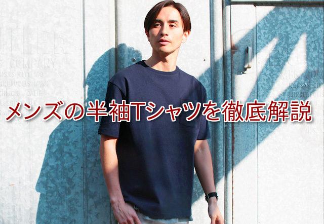 半袖Tシャツ メンズファッション