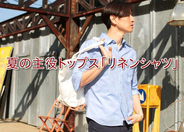 夏のメンズファッション シャツ