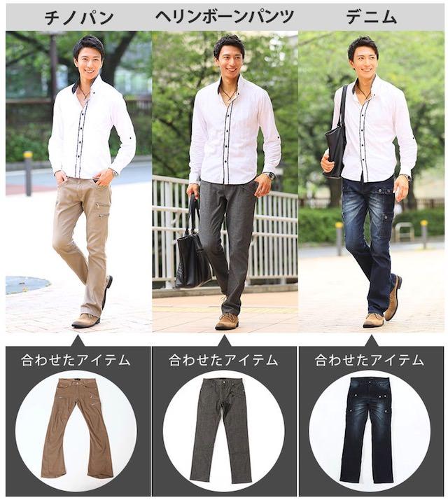 シャツと相性の良いパンツ