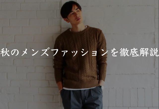 秋 メンズファッション 2018年