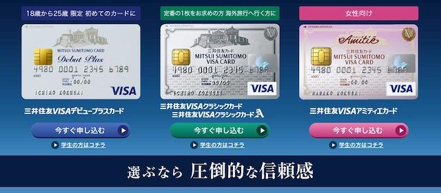 三井住友VISAクラシックカード 公式ページ
