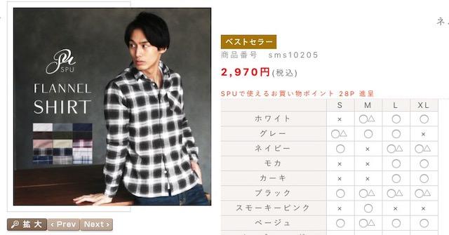 3000円のチェックシャツ