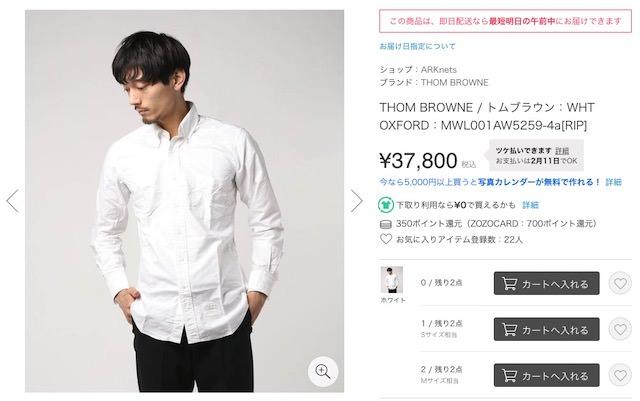 30000円のオックスフォードシャツ