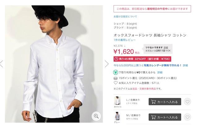 2000円のオックスフォードシャツ