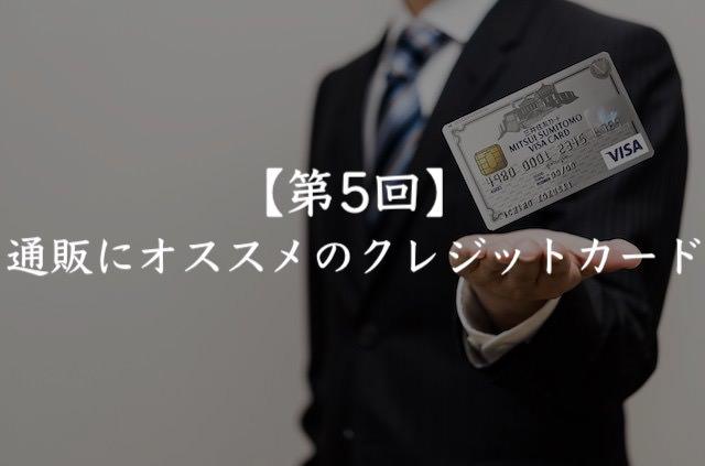 通販におすすめのクレジットカード