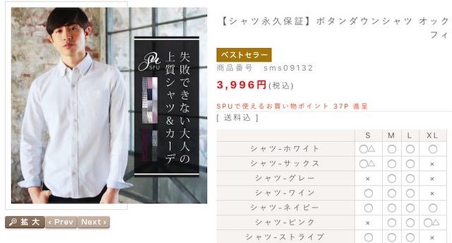 4000円のオックスフォードシャツ