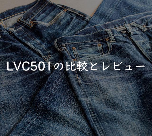 リーバイスビンテージクロージング501の比較